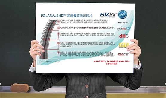 注塑式鏡片設計 - 由5層而成的 POLARVUE HD™ 高清優質偏光鏡片