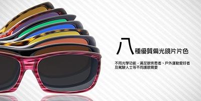 POLARVUE HD™ 高清優質偏光鏡片 - 8種片色不同光學功能,滿足眼疾患者、戶外運動愛好者及駕駛人士等不同護眼需要